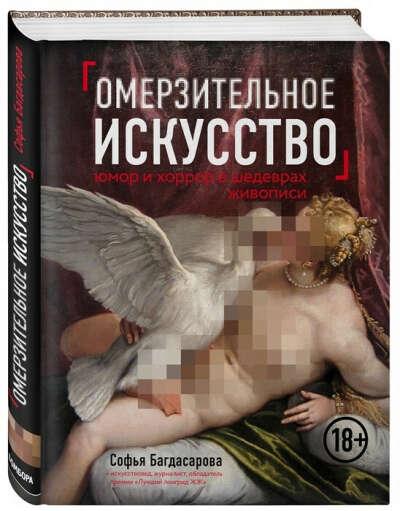С. Багдасарова Омерзительное искусство