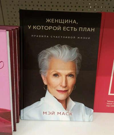 """Книга Мэй Маск """"Женщина, у которой есть план"""""""