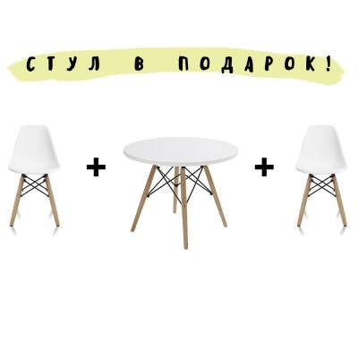 Набор стул и стол детский EAMES купить в интернет-магазине