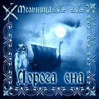 Мельница. Дорога сна   Audio CD