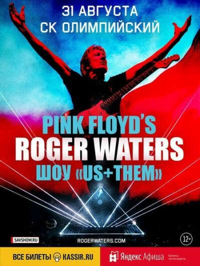 Билет на концерт Roger Waters