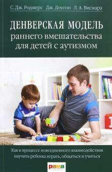 Книга Денверская модель раннего вмешательства для детей с аутизмом