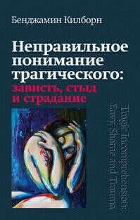 """Книга """"неправильное понимание трагического: зависть стыд и страдание"""""""