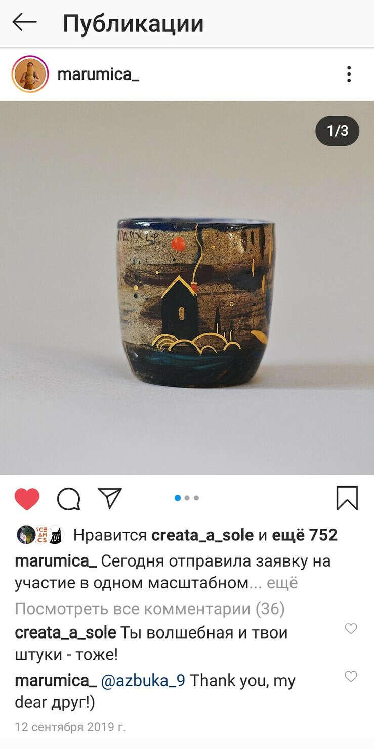 Чашка или стакан от Марумика