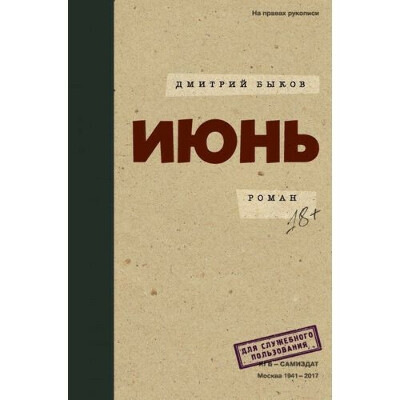 Июнь, автор Быков Дмитрий Львович