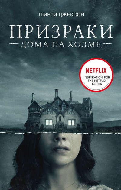Ширли Джексон «Призраки дома на холме. Мы живём в замке (сборник)»