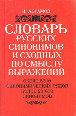 Словарь синонимов С. Абрамова