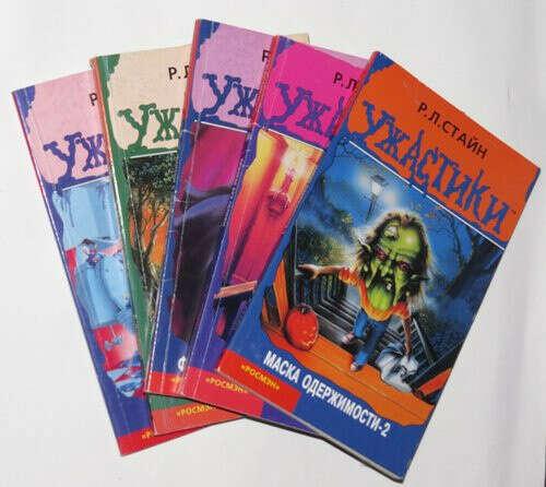 коллекцию книг Стайна