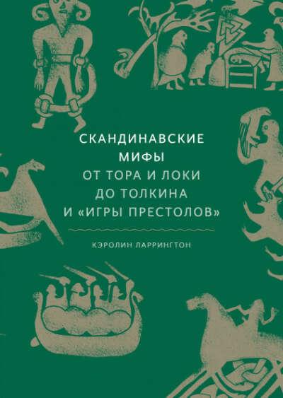 Скандинавские мифы, автор Кэролин Ларрингтон.