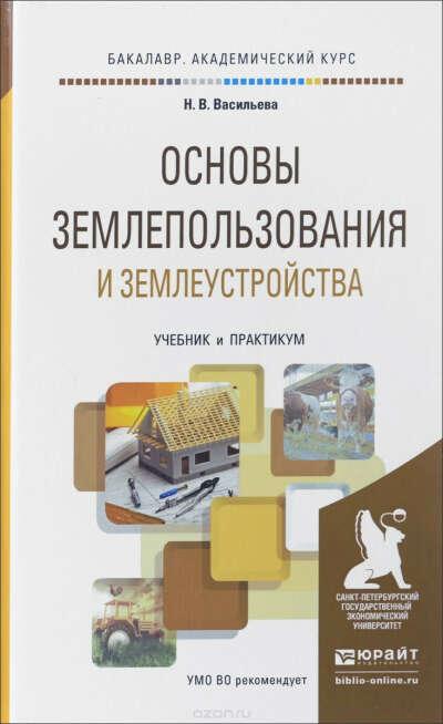 Основы землепользования и землеустройства. Учебник