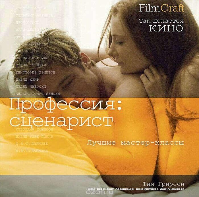 "Книга ""Профессия: сценарист"" FilmCraft"