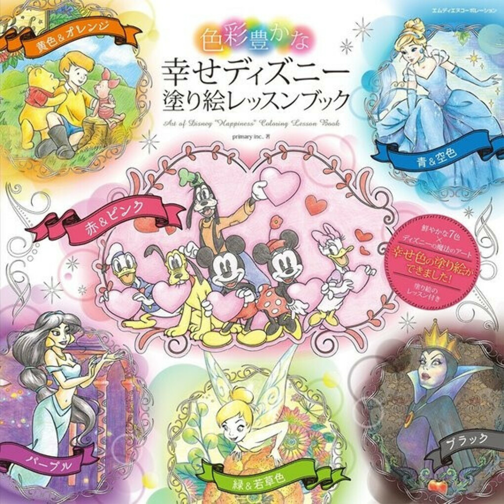 Art of Disney Happiness Coloring Lesson Book, Colorful Happy Disney coloring lesson book - Japanese Disney colouring lesson book
