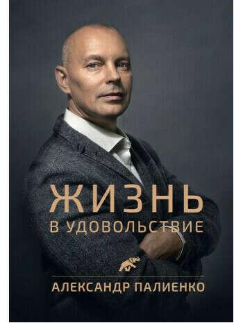 Alexander Palienko Book 📖