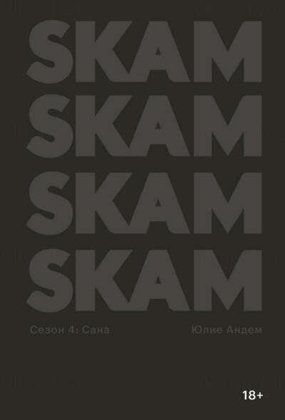 "Юлие Андем ""SKAM. Сезон 4: Сана"""