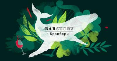 BARSTORY: Брэдбери