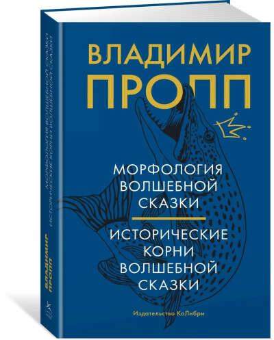 Морфология волшебной сказки, В. Пропп