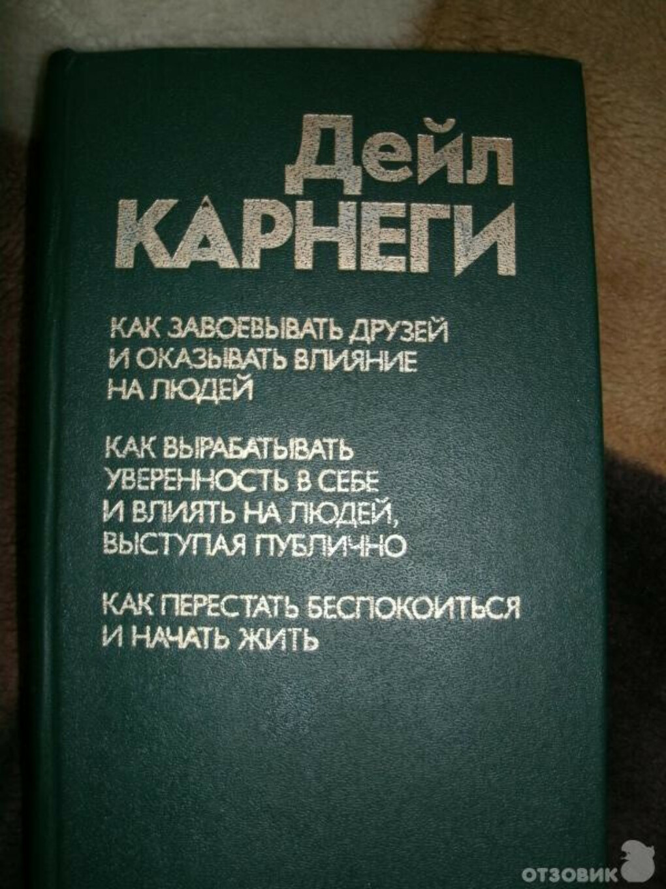 Сборник книг Дейла Карнеги
