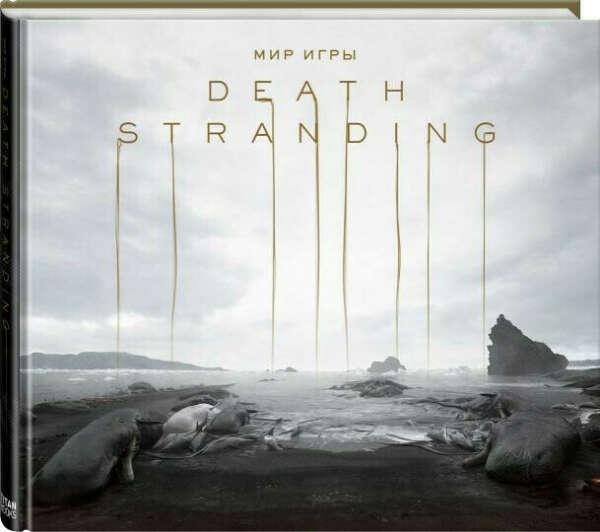 """Артбук """"Death Stranding"""""""