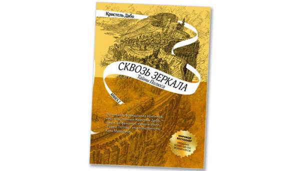 Кристель Дабо: Сквозь зеркала. Книга 2. Тайны Полюса