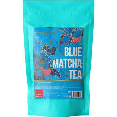 Чай матча голубая