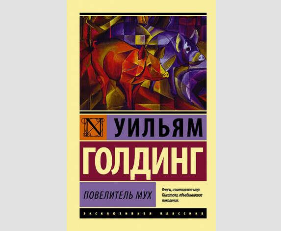 Голдинг Уильям «Повелитель мух»