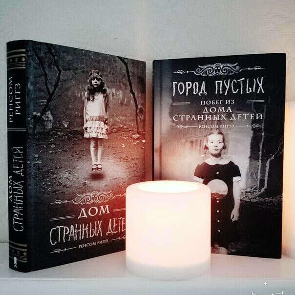 """Книга Ренсон Риггз """"Дом странных детей"""", «Побег из дома странных детей»"""