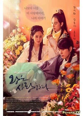 Дорама        Любовь короля      | The King Loves        | Wangeun Saranghanda