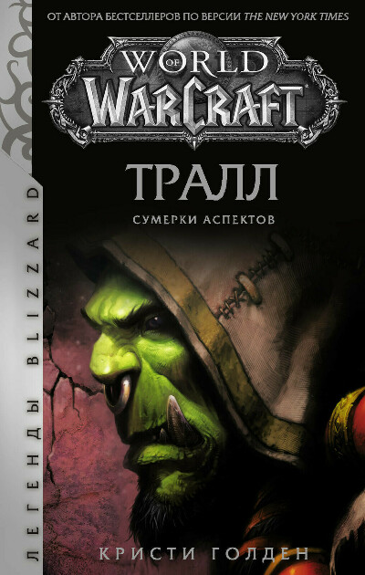World of Warcraft: Тралл. Сумерки Аспектов | Голден Кристи