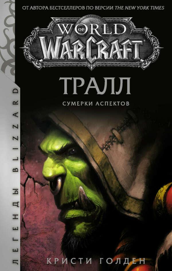 World of Warcraft: Тралл. Сумерки Аспектов   Голден Кристи