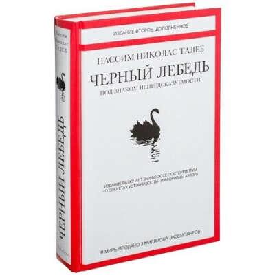Чёрный лебедь. Под знаком непредсказуемости, автор Нассим Николас Талеб