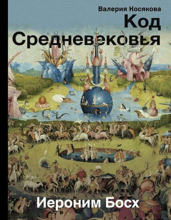 Код Средневековья. Иероним Босх — Валерия Косякова