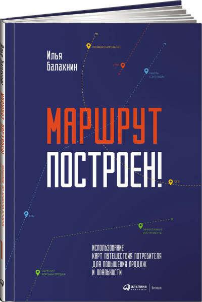"""Книга """"Маршрут построен! Применение карт путешествия потребителя для повышения продаж и лояльности """""""