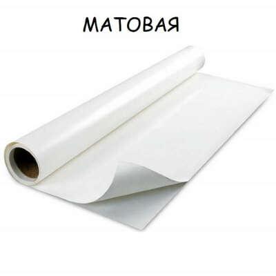 "Маркерная пленка ""Whiteboard"" (Matte x120)"