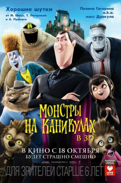 Посмотреть фильм Монстры на каникулах