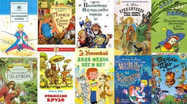 Составить список детских книг