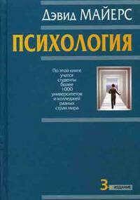 Хочу выучить психологию