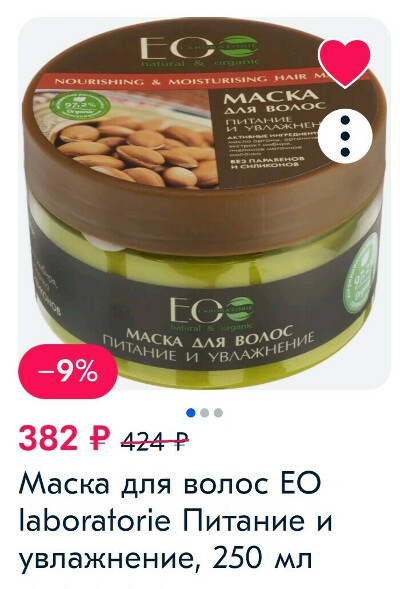Маска для волос EO laboratorie Питание и увлажнение, 250 мл
