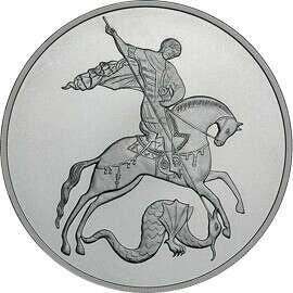 Серебряная монета - Георгий Победоносец