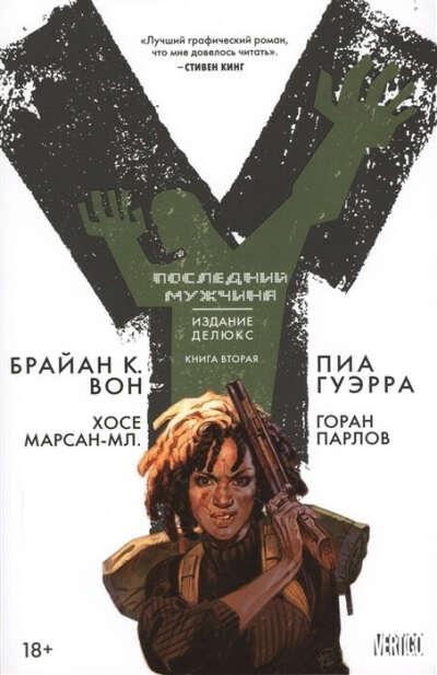 """Комикс """"Последний мужчина"""" книга 2"""