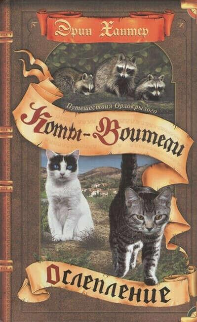 коты-воители, спец.издание Путешествия Орлокрылого, ОСЛЕПЛЕНИЕ