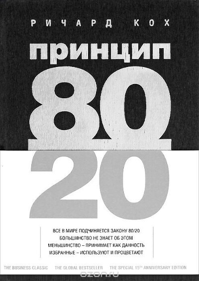 Жизнь по принципу 80/20