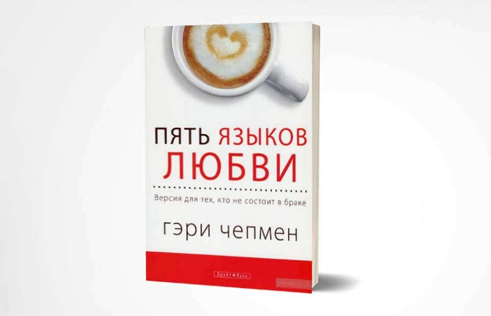 Книга «Пять языков любви» Чепмен Гэри