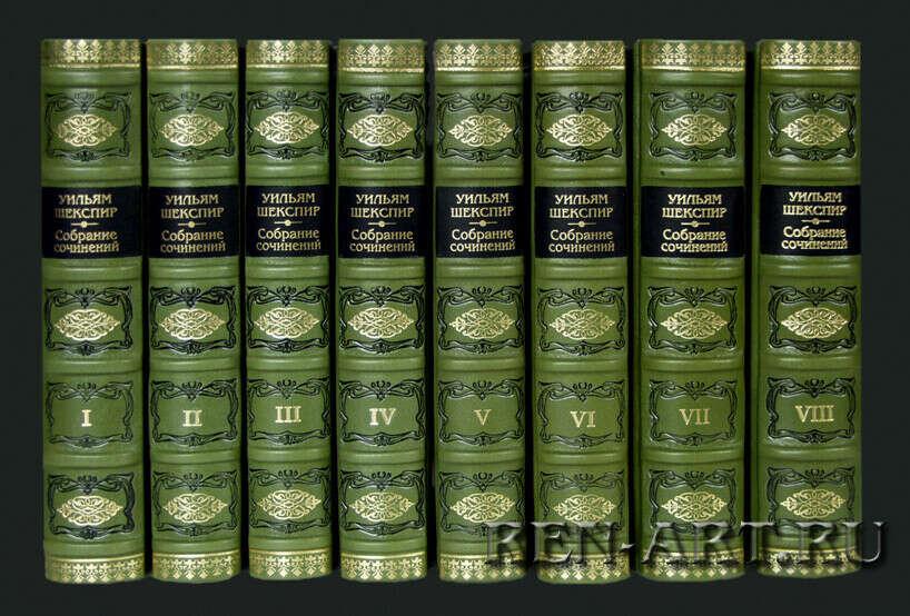 Полное собрание Шекспира в 8 томах,в кожаном переплете