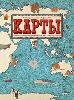 Карты. Путешествие в картинках по континентам, морям и культурам мира в интернет-магазине Read.ru за 1139 руб.