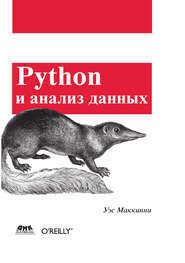 Язык Python