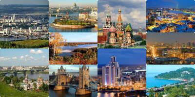 каждый год посещать хотя бы один Российский город