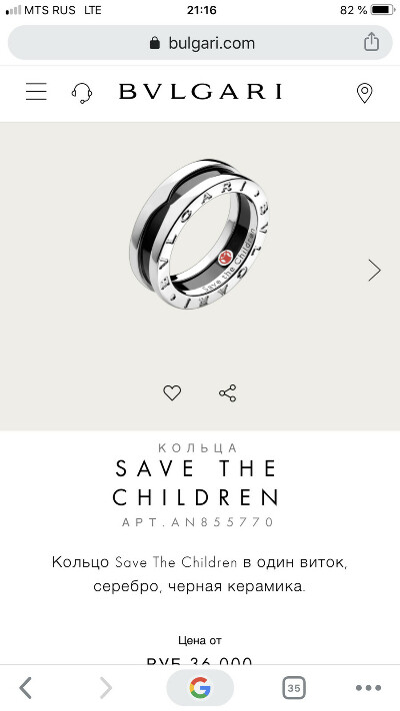 Кольцо Bulgari Save the children