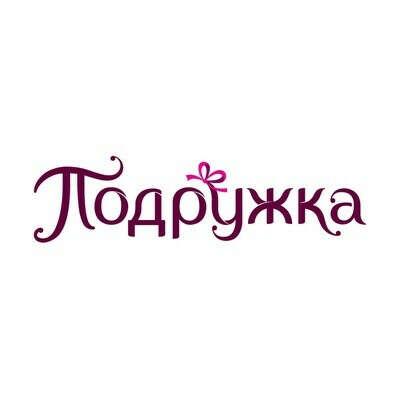 """Сертификат в магазин """"Подружка"""""""
