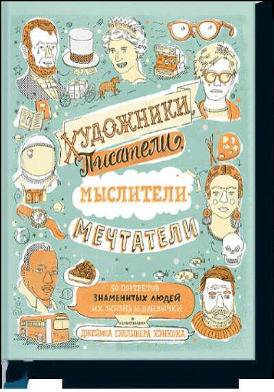 Джеймс Гулливер Хэнкок Художники, писатели, мыслители, мечтатели