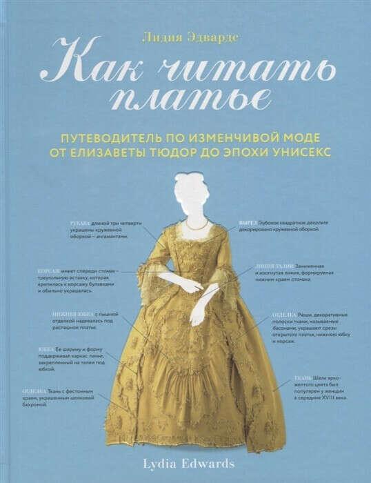 """Книга """"Как читать платье. Путеводитель по изменчивой моде от Елизаветы Тюдор до эпохи унисекс"""""""